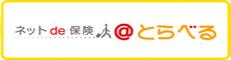 ネットde保険 @とらべる