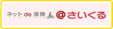 ネットde保険 @さいくる